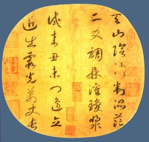 Quatrain on Heavenly Mountain, quatrain poem attributed to Emperor Gaozong of Song (1107–1187; reigned 1127–62), the tenth Chinese Emperor of the Song Dynasty. Fan mounted as album leaf; ink on silk; 23.5 x 24.5 cm; four columns in cursive script;